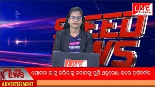 Speed News : 25 Dec 2019 | SPEED NEWS LIVE ODISHA
