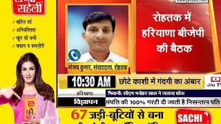 #ROHTAK : #CAA को लेकर होगी #BJP की बैठक, अनिल जैन रहेंगे मौजूद