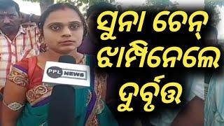 ଦିନ ଦ୍ୱିପହରେ ମହିଳା ଙ୍କ ଠାରୁ ଲୁଟିନେଲେ ସୁନା ଚେନ୍ - PPL News Jagatsinghpur