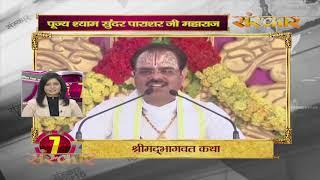 Bhakti Top 10 || 25 December 2019 || Dharm And Adhyatma News ||