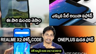 TechNews in telugu 528:oneplus foldable phone,jio giga fiber,miui11,samsung m31,twitter bug,iphone