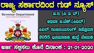ರಾಜ್ಯ ಸರ್ಕಾರದಿಂದ ಗುಡ್ ನ್ಯೂಸ್: 2055 ಭೂಮಾಪಕರ ಹುದ್ದೆಗೆ ಅರ್ಜಿ ಆಹ್ವಾನ.   Karnataka Survey Settlement Jobs