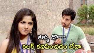 కళ్ళు దొ**** కలర్ కనిపించడం లేదా | Latest Telugu Movie Scenes | Chakkiligintha Movie