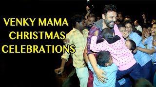 Venky Mama Christmas Celebrations with Students || Very Emotional Bond || Bhavani HD Movies
