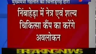 Chittorgarh | CM Gehlot का चित्तौड़गढ़- बांसवाड़ा दौरा, सज्जनगढ़ में करेंगे ITI भवन का उद्घाटन