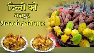 दिल्ली की मशहूर शकरकंद की चाट (Sweet Potato Chaat) | Street Food | Satya Bhanja