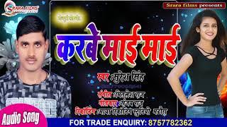 Suresh Singh का न्यू रोमांटिक साँग 2020 || भीतरी जब तोरा जाई करबे माई माई || Bhitari Jab Tora Jai