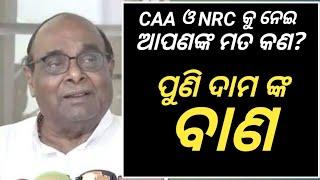 Dr Damodar Rout slams BJP Govt. and PM Modi on CAA & NRC- ଦାମ ବାବୁ ଛାଡିଲେ ହାବେଳି