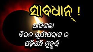ସୂର୍ଯ୍ୟପରାଗ ( 26 December 2019 ) - ସମ୍ପୂର୍ଣ ବିବରଣୀ ଜାଣନ୍ତୁ   Surya Grahan, solar eclipse 2019