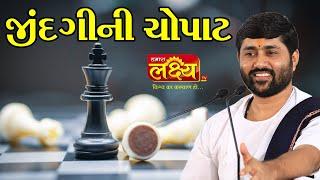 Jigneshdada - Radhe Radhe || Zindgi ni Chopat