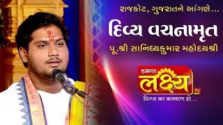 Divya Vachanamrut || Pu. Shri Sanidhyakumar MahodayShri || Rajkot