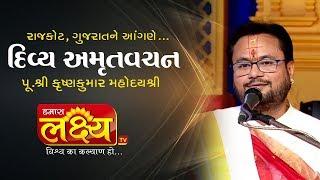 Divya Amrutvachan || Pu. Shri Krushnakumar Mahodayshri || Rajkot