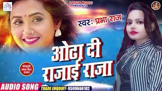प्रभा राज का सबसे टॉप गाना    Odha Di Rajai Raja    ओढ़ा दी रजाई राजा    Latest Bhojpuri Song 2020