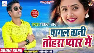 Pagal Bani Tohara Pyar Me || पागल बानी तोहरा प्यार में || Super Hit Sad Song 2020 || पंकज राज