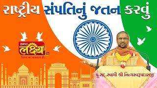 Nityaswarupdasji Swami || Rashtriya Sampati nu jatan karvu