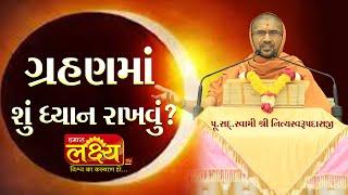 Nityaswarupdasji Swami || Grahan Ma Shu Dhyan Rakhavu