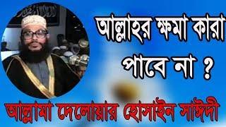 আল্লাহর ক্ষমা পাবে না কারা । Bangla Waz Allama Delwar Hossain Saidi | Saidi Waz Mahfil Video