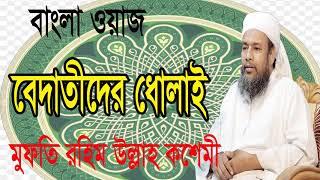 বেদাতীদের ধোলাই দিলেন মুফতি রহিম উল্লাহ কাশেমী হুজুর । New Bangla Waz Mahfil 2019 | Islamic Lecture