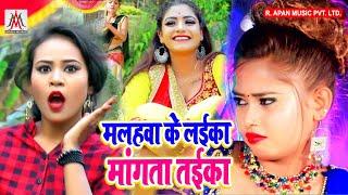 मलहवा के लइका मांगता तईका - Sujit Sagar - Malahwa Ke Laika Mangata Taika - Hit Bhojpuri Song