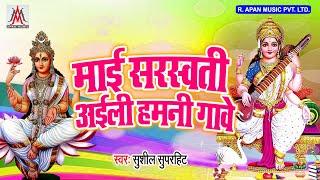 माई सरस्वती अईली हमनी गावे - Sushil Superhit - Mai Sarswati Aaili Hamani Gaawe - Sarswati Puja Song