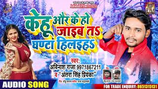 Antra Singh Priynka - केहू और के हो जाईम टी घंटा हिलईहा  - Avinash Raja - Bhojpuri Hit Song 2019
