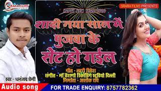 Happy New Year 2020 का पहला साँग || शादी नया साल में पुजवा के || Shadi Naya Saal Men Pujwa Ke