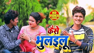 #Video - कैसे भूलइलू  Kaise Bhulayilu - Baba Baijnath -New Bhojpuri Superhit Song 2019