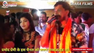 #Pramod_Premi Ka New Stage Show || मड़ई में गरई खातिया पर मचाया धमाल || दर्शकों पर चलाया लाठी