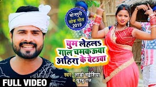 #VIDEO चूम लिया गाल चमकऊवाअहिरा के बेटऊवा -#Lado Madhesiya #Khusabu Raj new bhojpuri song