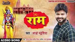 #Lado Madheshiya का अयोध्या Ram मन्दिर फैसले पर #विवादित Song - राम - Ram - Ram Mandir Songs pawan