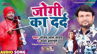 सुपरहिट #धोबी गीत - जोगी का दर्द - Sanjay Lal Yadav , Kavya Krishnamurti - Bhojpuri nirgun Geet New