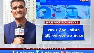 Surat: સેન્ટ્રલ જીએસટી વિંગના દરોડા, 20 કંપનીઓમાં એકસામટી તપાસ શરૂ કરી