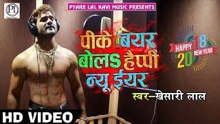 Khesari Lal Yadav का New Year Song - खा के मुर्गा पीके बियर बोला Happy New Year - New Year Song 2020