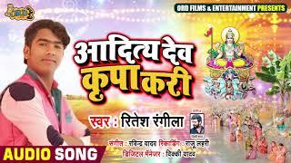 Ritesh Rangeela का Bhojpuri Song - आदित्य देव कृपा करी - Aditya Dev Kripa Kari