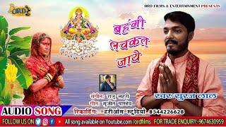 बहँगी लचकत जाये- Suraj Lal(2019) का सबसे बड़ा हिट छठ गीत - Bahangi Lachkat Jaye-Bhojpuri Chhath Geet