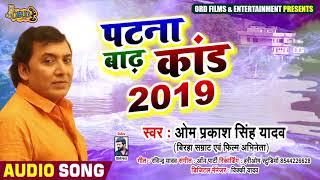 #Bhojpuri Birha - पटना बाढ़ कांड 2019 - Om Prakash Yadav   Patna Badh Kand