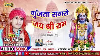 गूँजता सगरो जय श्री राम || #Situ_Tiwari ने कोर्ट ऑर्डर के बाद गाया गाना || Gujta Sagro Jai Shri Ram