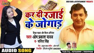 Superhit लचारी धोबी गीत !! #Omprakash Yadav और Sarita Singh ! कर दी रजाई के जोगाड़ ! #Bhojpuri Song