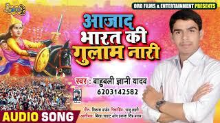 #Bhojpuri_Birha - आजाद भारत के गुलाम नारी - Bahubali Gyani Yadav - #स्त्री Samman Birha 2019