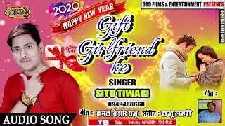 #Situ_Tiwari नया साल के गिफ्ट - Happy New Year Song - Naya Saal Ke Gift -Bhojpuri New Year Song 2020