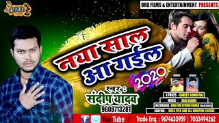 Happy New Year Bhojpuri Song 2020 - नया साल आ गईल - Sandeep Yadav New Year Song - Naya Sal  Aagail