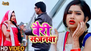 बैरी सजनवा - Bairy sajanva - Full Video | Akash Raj | Super Hit Bhojpuri Song 2019