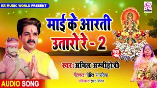 माई के आरती उतारो रे 2 || Maai Ke Aarti Utaro Re 2 - Anil Agnihotri || Chatt Pooja Songs 2019