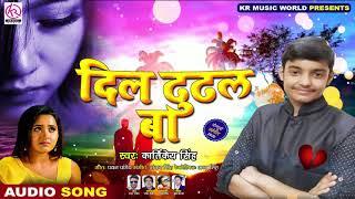 दिल टुटला बा - Dill Tutal Ba | #Kartikya Singh का - New Bhojpuri Sad Song ( 2020 )