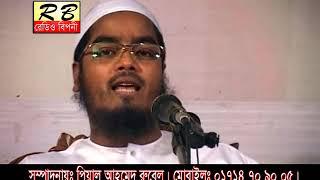আল্লাহ্র রহমত সম্পর্কে। হাফিজুর রহমান সিদ্দিকী Allahor rohmot somporke By hafijur rohman siddiki