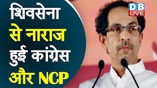 शिवसेना-कांग्रेस-NCP में बढ़ी तल्खियां! | Shivsena से नाराज हुई Congress और NCP | #DBLIVE