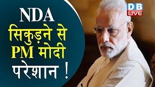 मोदी मंत्रिमंडल के विस्तार के लिए तेज की तैयारियां | PM Modi upset due to shrinking NDA! | #DBLIVE