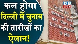 कल होगा दिल्ली में चुनाव की तारीखों का ऐलान! | Delhi election latest news | Delhi Election news