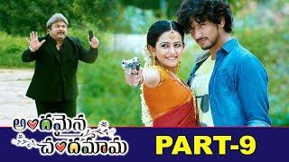 Andamaina Chandamama Full Movie   Rakul Preet Singh   Latest Telugu Movies   Part 9
