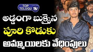Fake accounts in the name of Puri Jagannadh Son | Puri Akash | Movie gassips | Top Telugu TV